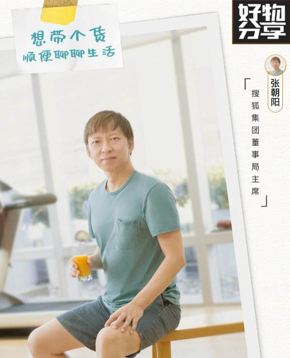 张朝阳直播卖货搜狐背后另有深意