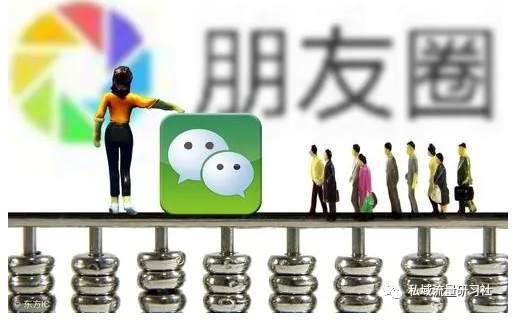 """020私域流量朋友圈运营实操指南"""""""