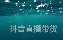 抖音直播带货的水究竟有多深?