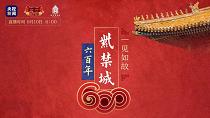紫禁城600岁生日,央视新闻8小时直播, 我在抖音里为故宫庆生