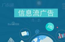 案例分享:站在用户角度投放信息流广告,提高有效率
