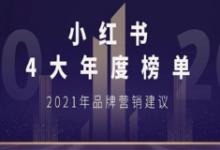 小红书2020年度热榜 | 消费新趋势&品牌营销建议