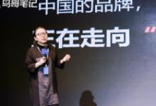 品牌营销专家李倩:关系——品牌打造的思考入手点