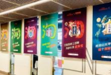 淘宝连发64张海报:一个「淘」字逛中国