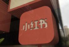 小红书蒲公英平台正式上线!与你有关!