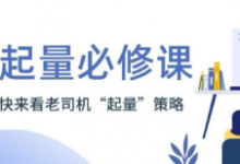 腾讯系广告:新账户起量3大策略