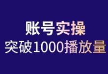 账号实操 | 手把手教你如何突破1000播放量?