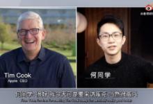 """采访苹果CEO、B站三天涨粉百万,何同学成""""数码博主天花板""""?"""